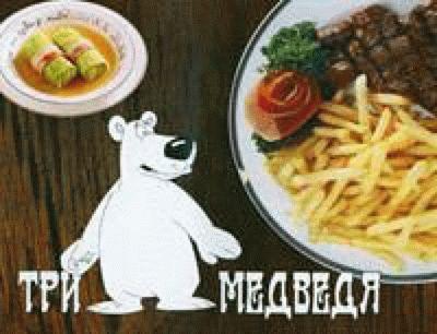 Кафе Три Медведя