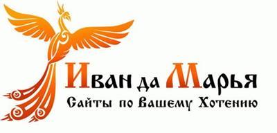 Веб-студия «Иван да Марья» в Анапе