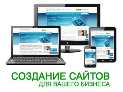 Услуги по созданию сайтов в Анапе и других регионах России