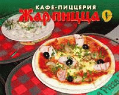 Пиццерия «Жар пицца» в Анапе
