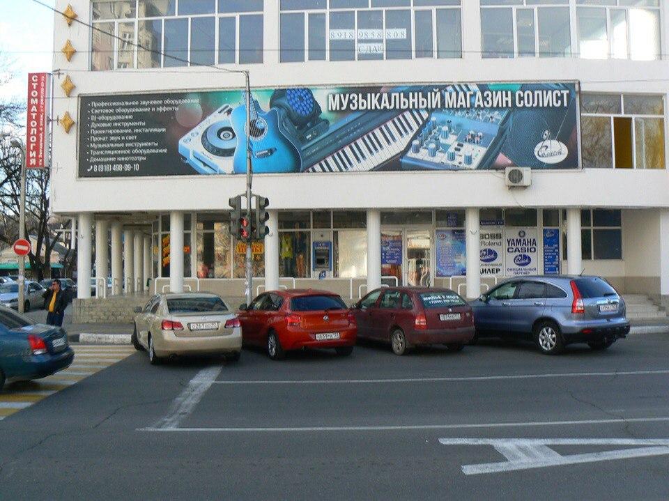 Музыкальный магазин «Солист» в Анапе