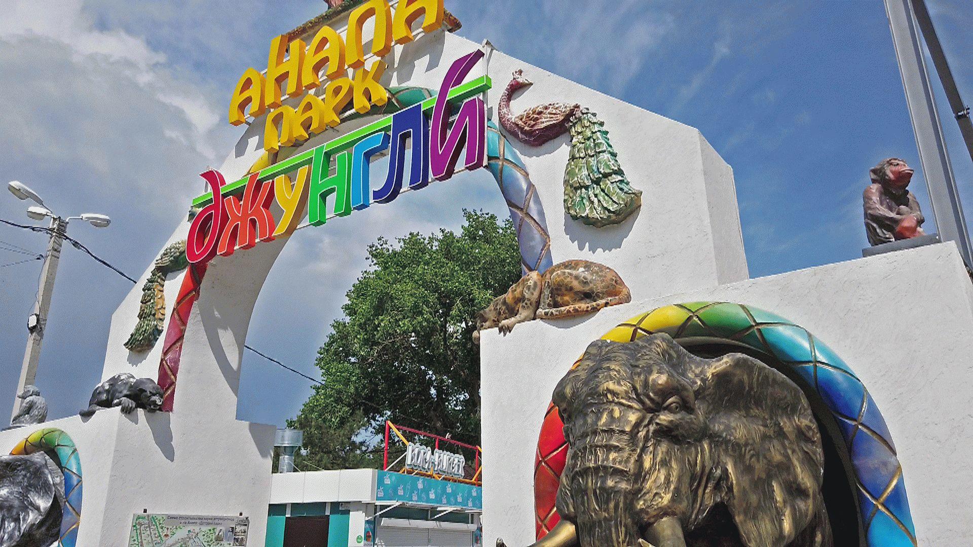 Парк Книга Джунглей в Анапе