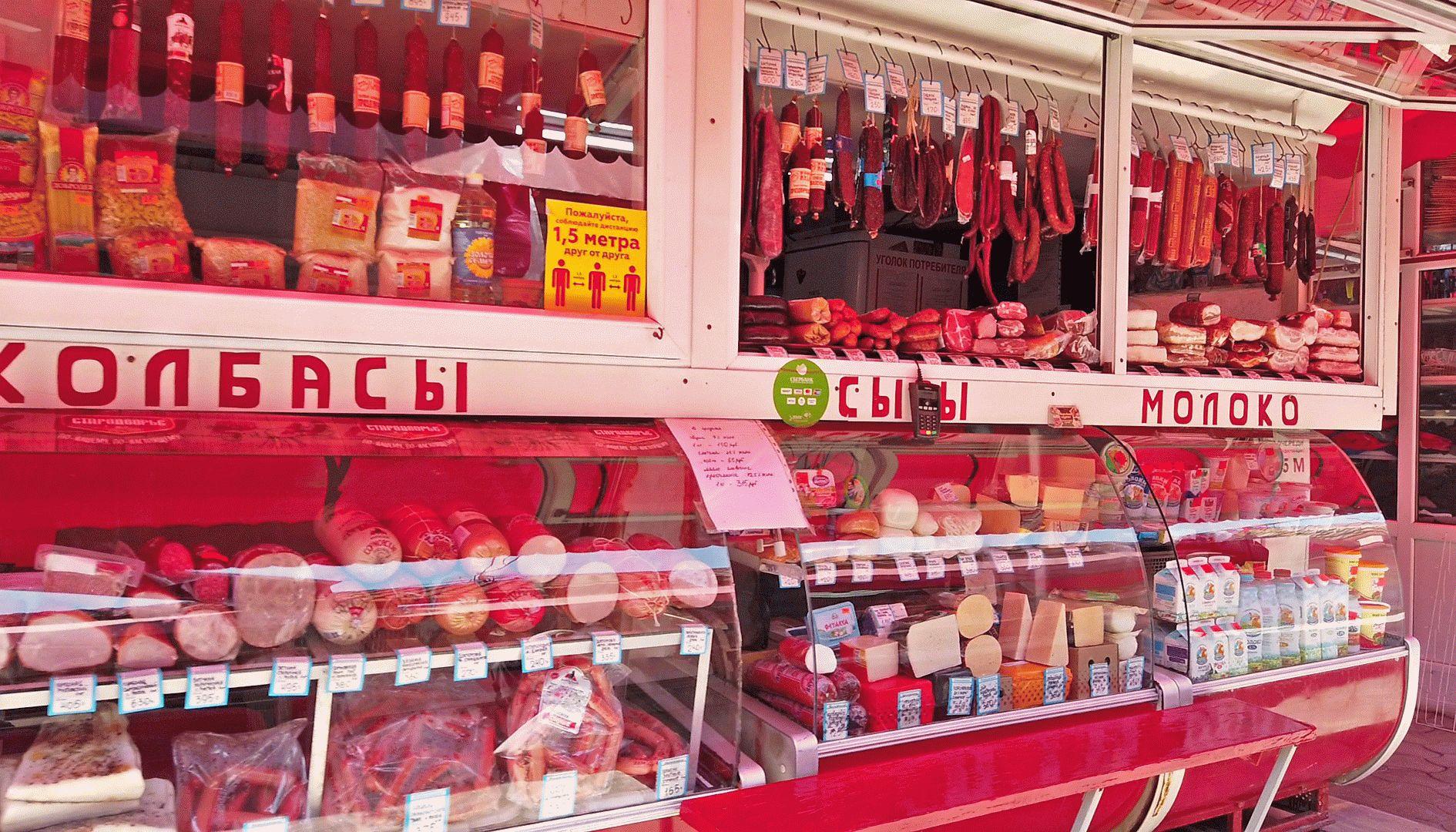 Мясная продукция и полуфабрикаты