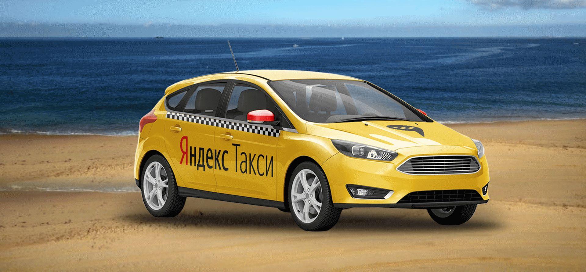 Яндекс Такси в Анапе