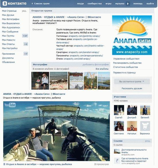 Анапа ВКонтакте