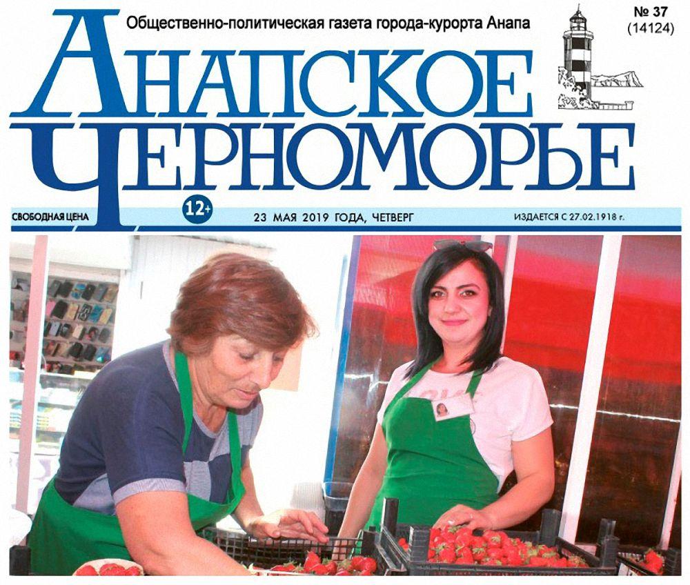 Газета Анапское Черноморье