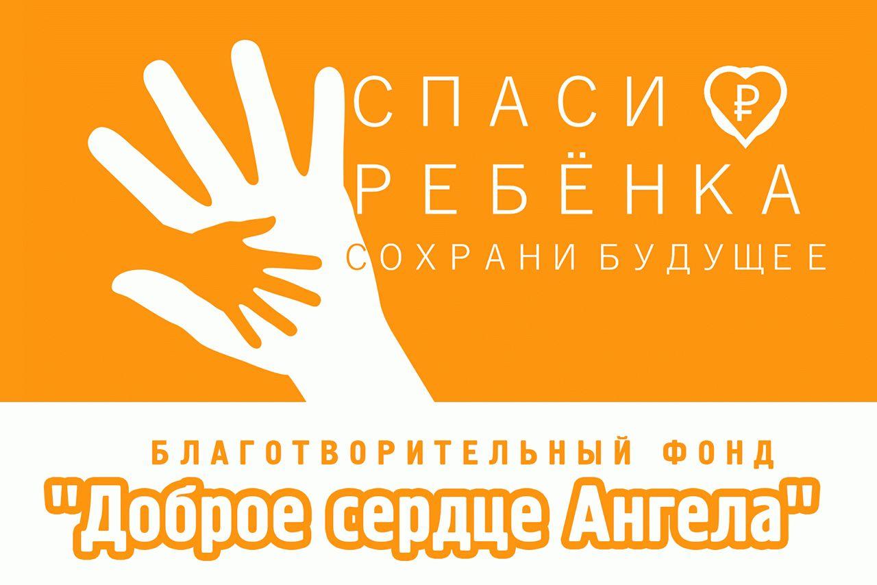 Благотворительный фонд «Доброе сердце Ангела» в Анапе