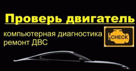 Диагностика и автоэлектрикв Анапе