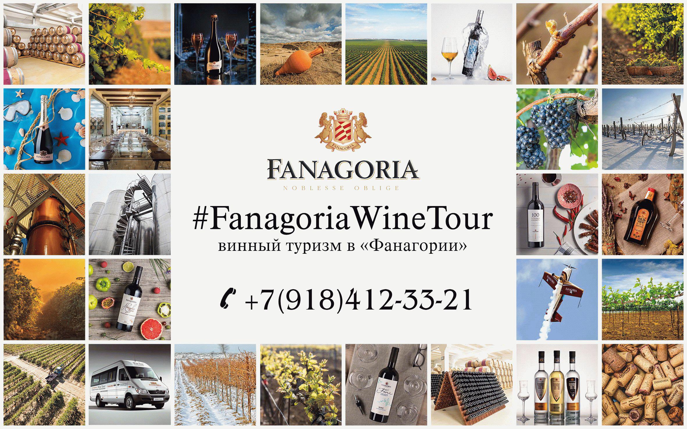Винный завод «Фанагория» — Экскурсия с дегустацией