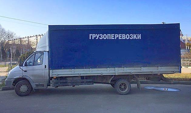 Перевозки грузов в Анапе