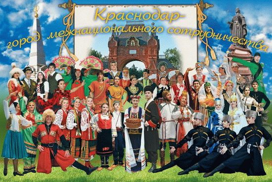 Население Краснодарского края