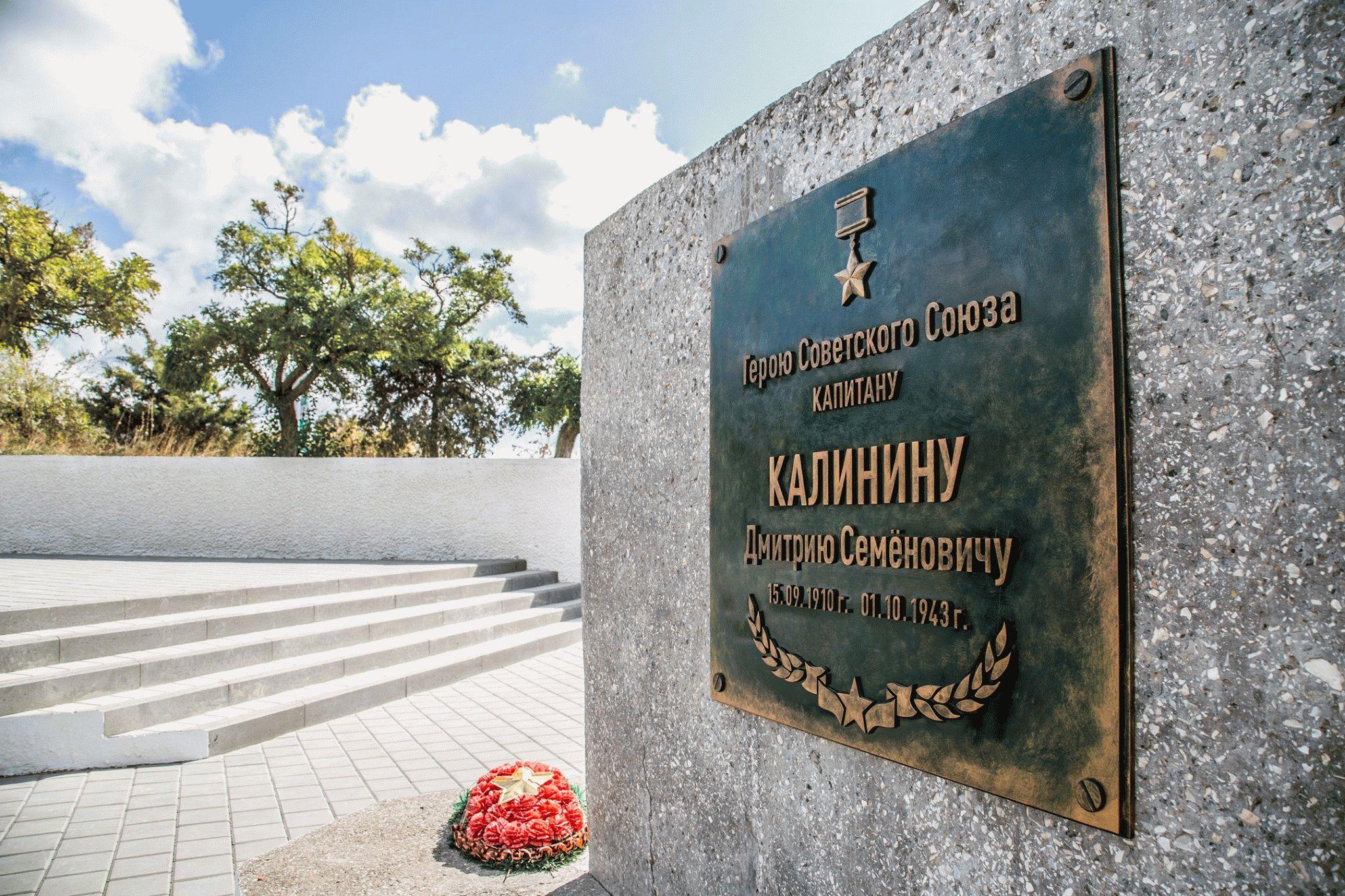 Памятник капитану Калинина