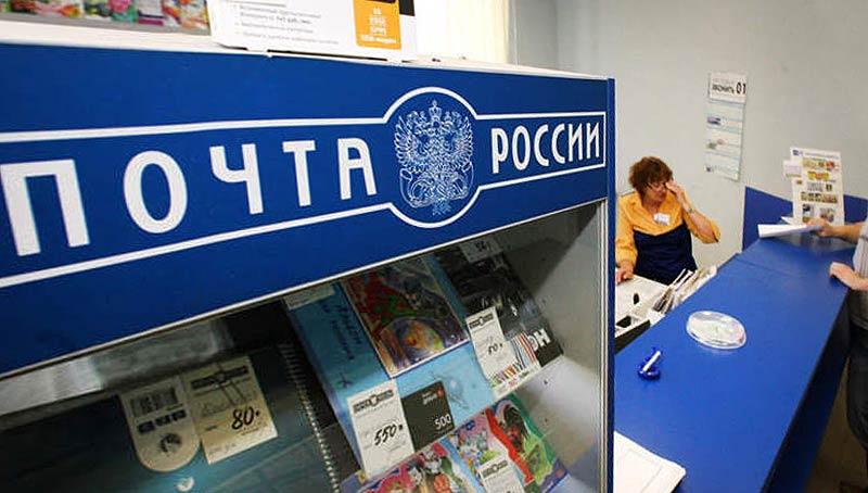 Почта в Анапе