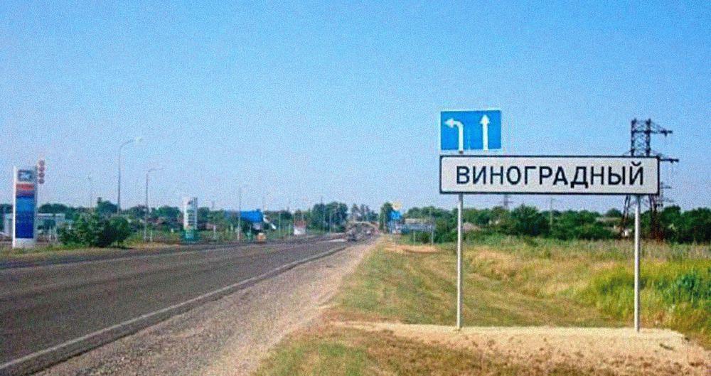 Поселок Виноградный в Анапе