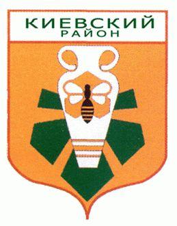 Киевский район Симферополя