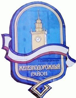 Железнодорожный район Симферополя