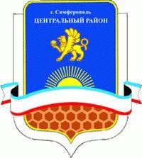 Центральный район Симферополя