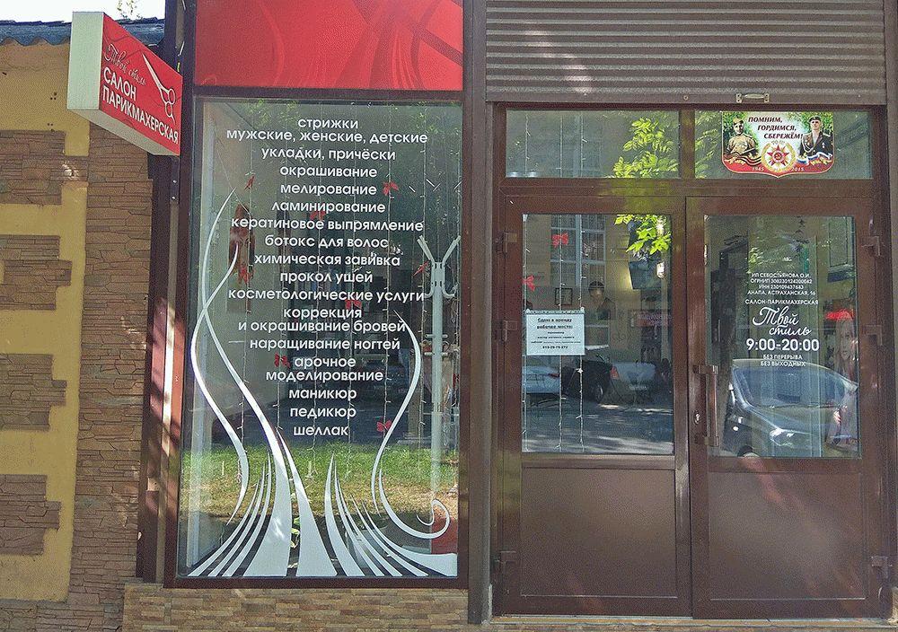 Салон красоты - парикмахерская «Твой Стиль» в Анапе