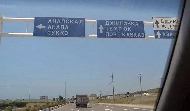 Дорога в Анапу