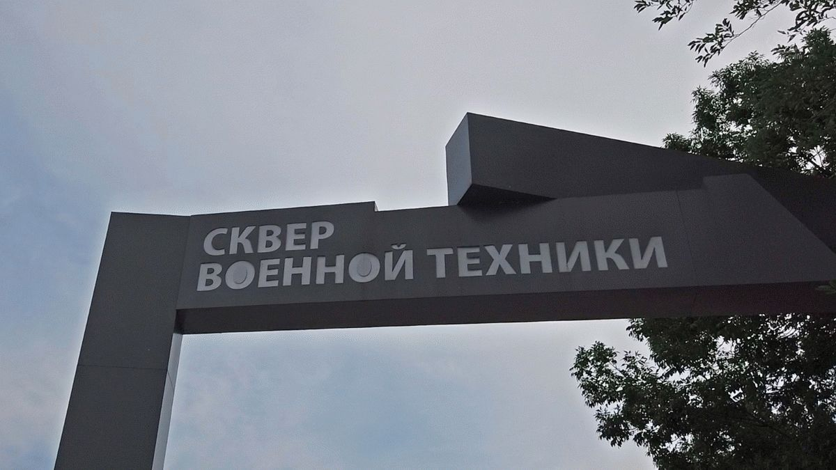 Вход в Сквер военной техники в Анапе