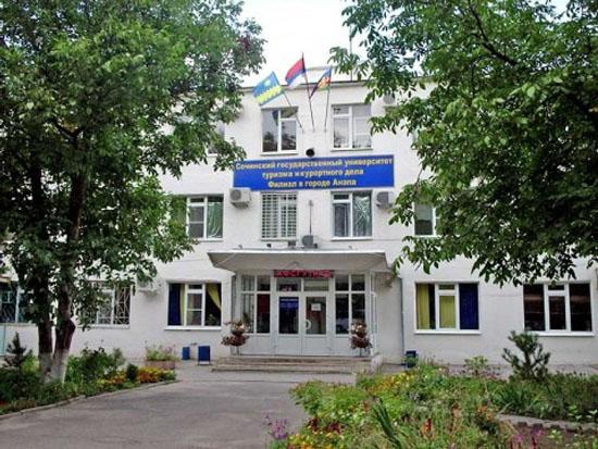Cочинский университет в Анапе
