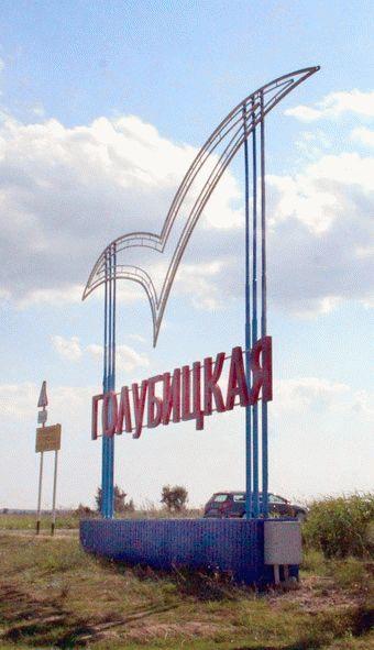 Станица Голубицкая Краснодарского края
