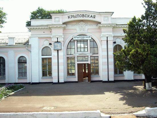 Железнодорожная станция Крыловская