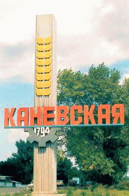 Станица Каневская