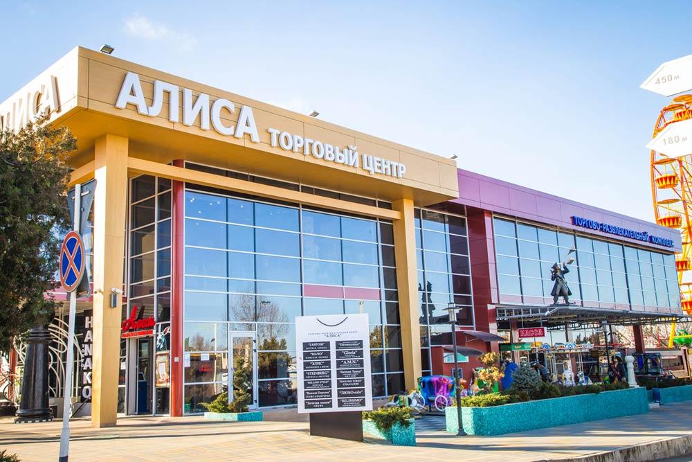 Торгоовый центр в Анапе