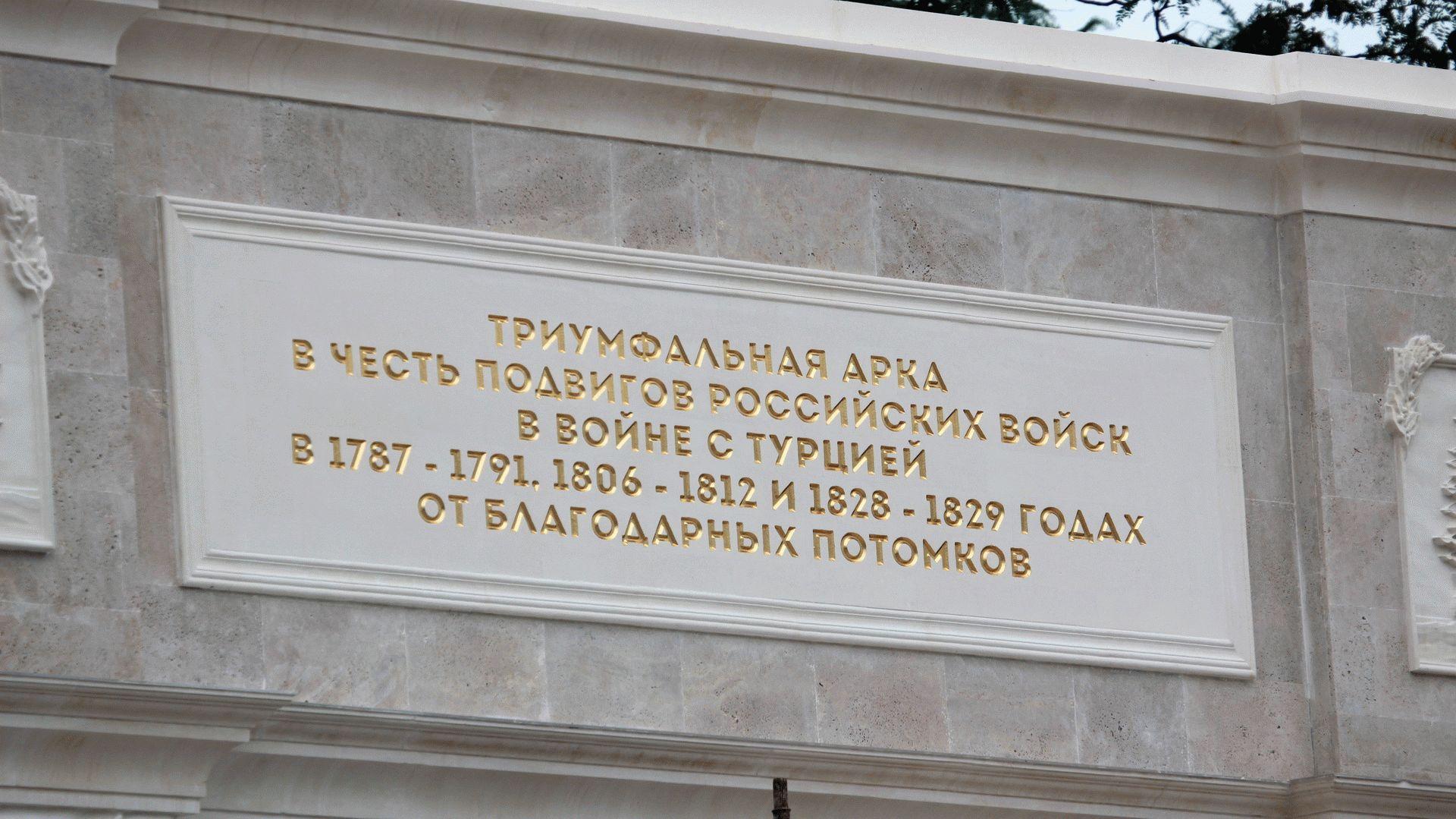 Надпись на триумфальной арке в Анапе