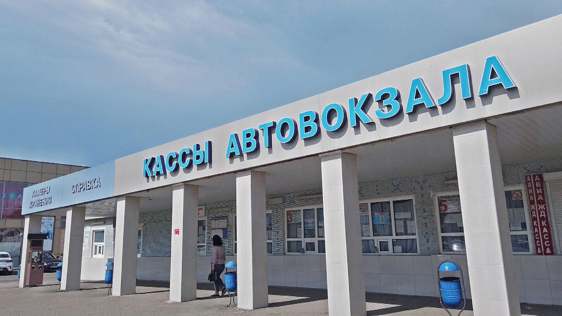 Кассы автовокзала на ул. Красноармейской
