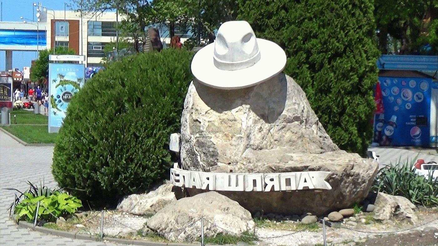 Памятник Белая шляпа в Анапе