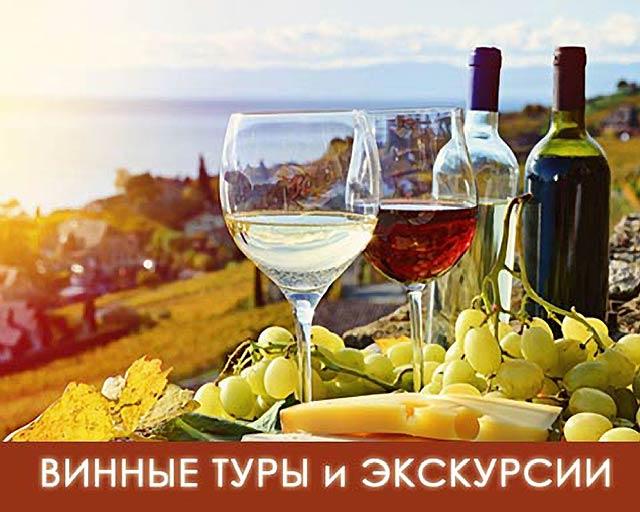 Винные туры и экскурсии в Краснодарском крае