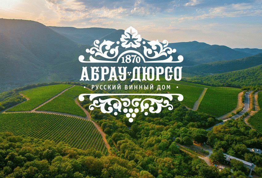 Центр винного туризма «Абрау-Дюрсо»