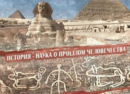 История – наука, изучающая прошлое человечества