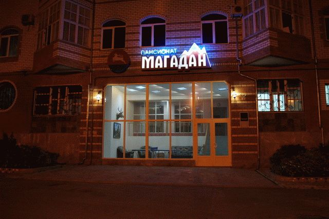 Пансионат Магадан