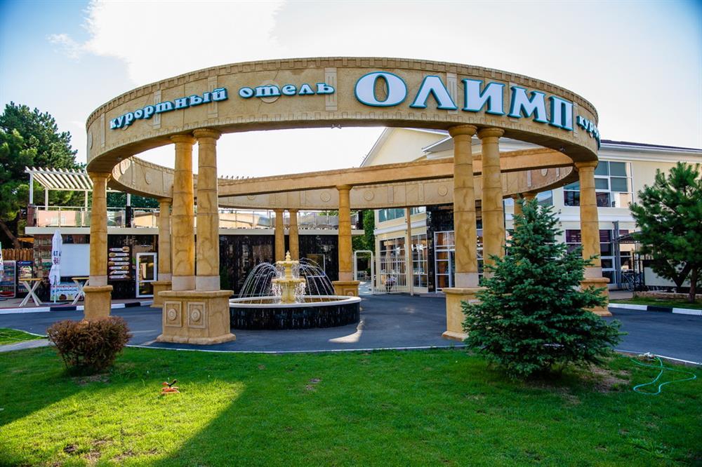 Отель «Олимп»