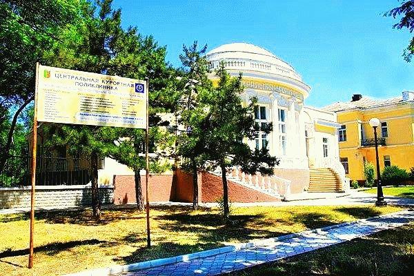 «Центральная курортная поликлиника» в Евпатории