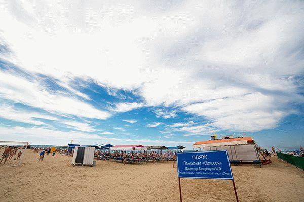 Пляж пансионата Одиссея